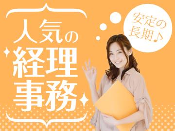 株式会社飯田サポートシステムのアルバイト情報