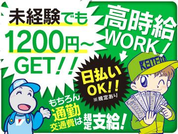 株式会社日本ケイテム <お仕事No.1178>のアルバイト情報