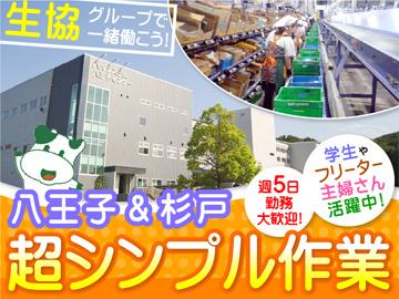 (株)パルライン [1]八王子センター [2]杉戸カタログセンターのアルバイト情報