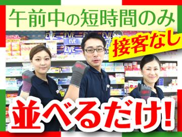 エイジスマーチャンダイジングサービス(株) 新潟営業所のアルバイト情報