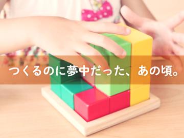 UTエイム株式会社【広告No.T001036】のアルバイト情報