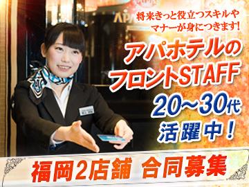 アパホテル 福岡2店舗合同募集のアルバイト情報