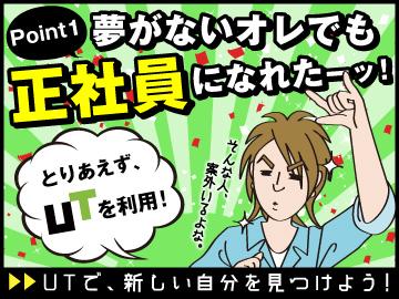 UTエイム株式会社【広告No.T001041】のアルバイト情報