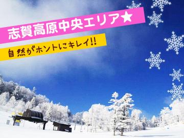 志賀高原中央エリア(志賀高原リゾート開発)のアルバイト情報
