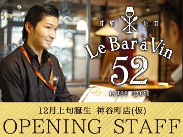 ルバーラヴァン52 AZABU TOKYO 神谷町店(仮)のアルバイト情報