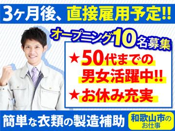 ヒューマンステージ株式会社 和歌山支店のアルバイト情報