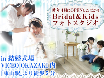 クレール&スタジオキャラット 京都岡崎店のアルバイト情報