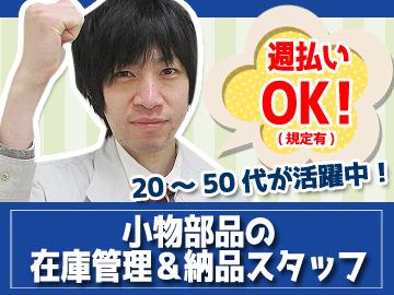 株式会社日本アシスト/dtt001のアルバイト情報