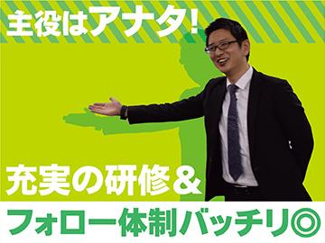 株式会社APパートナーズ九州営業所のアルバイト情報