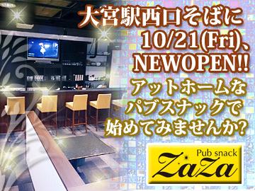 Pub Snack ZaZa(ザザ)のアルバイト情報