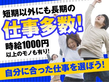 北海道ハピネス株式会社のアルバイト情報