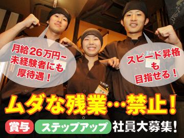 (株)フェリックス 「とめ手羽」東京9店舗同時募集のアルバイト情報
