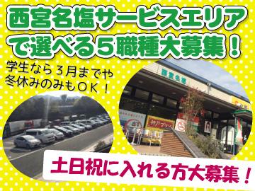 西宮名塩サービスエリア (株)朝日エアポートサービスのアルバイト情報