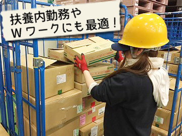 株式会社ウエダ 摂津営業所のアルバイト情報