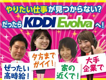 株式会社KDDIエボルバ関西支社/FA024153のアルバイト情報