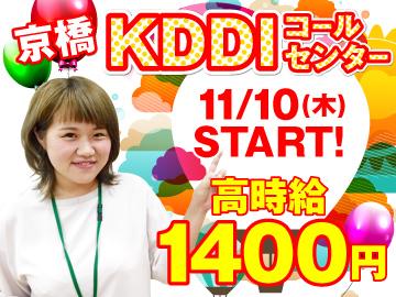 株式会社KDDIエボルバ 関西採用センター/FA024090のアルバイト情報