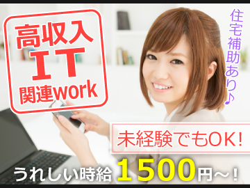 株式会社プラスアルファ 新宿支店<応募コード 10-FJ-21>のアルバイト情報