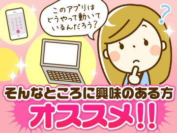 日本プログラミングスクールのアルバイト情報