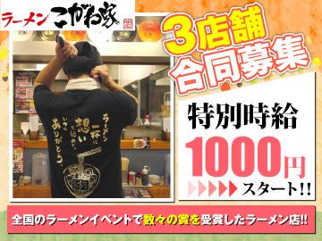 ラーメンこがね家(株)JMTC 3店舗合同募集!!のアルバイト情報