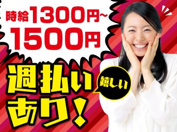 株式会社GRIVE 福岡支店のアルバイト情報
