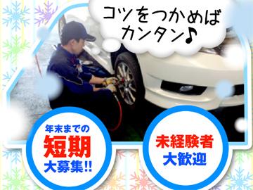 ダンロップタイヤ関東株式会社のアルバイト情報