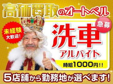 オートベル 【 5店舗同時募集 】のアルバイト情報