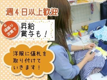 ファッションリサイクル たんぽぽハウス 上野広小路店のアルバイト情報