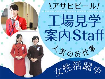 株式会社アサヒビールコミュニケーションズのアルバイト情報
