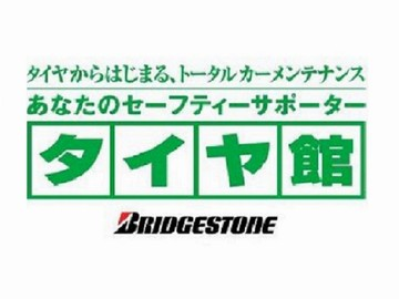 ブリヂストンリテールジャパン株式会社のアルバイト情報