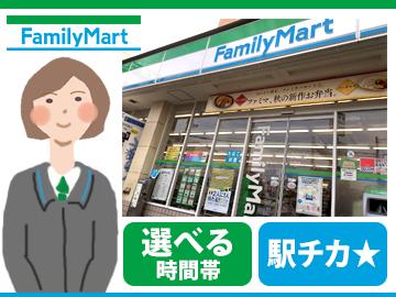 ファミリーマート橿原神宮前駅西口店のアルバイト情報
