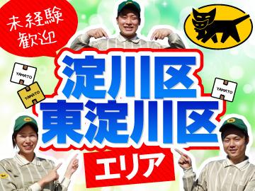 ヤマト運輸(株) 淀川ブロックのアルバイト情報