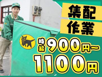 ヤマト運輸株式会社名古屋主管支店のアルバイト情報