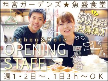 魚盛食堂 阪急西宮ガーデンズ店のアルバイト情報