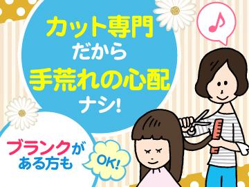 1000円カット専門店 cutboxカットコのアルバイト情報