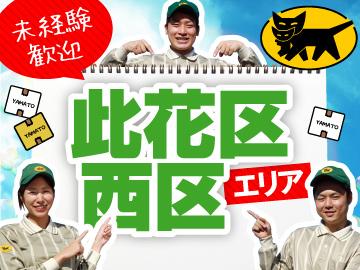 ヤマト運輸(株) 大阪西ブロック のアルバイト情報