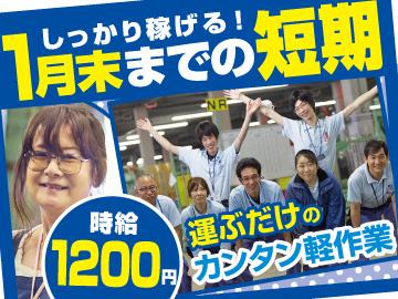 株式会社ウエダ 堺営業所のアルバイト情報