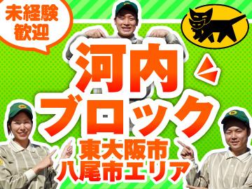 ヤマト運輸(株) 河内ブロックのアルバイト情報