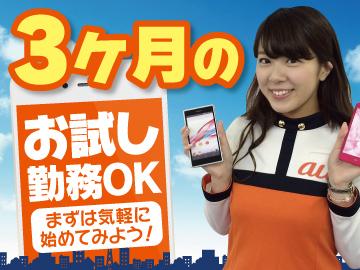 株式会社アイヴィジット九州支店のアルバイト情報