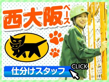 ヤマト運輸(株) 西大阪ベース店のアルバイト情報