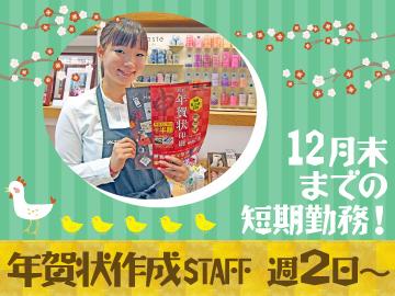 「パレットプラザ」「55ステーション」東京5店舗合同募集のアルバイト情報