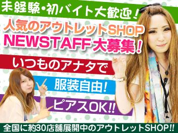 SHOT☆有明プラザ店・久留米店・博多パピヨンプラザ店のアルバイト情報