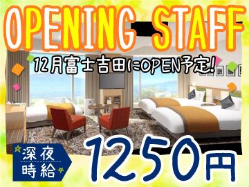 ホテルマイステイズ富士山【12月にグランドオープン!】のアルバイト情報