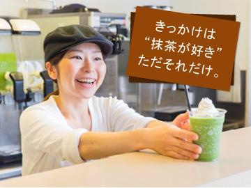 ◆ナナズグリーンティー イオンモール綾川店◆のアルバイト情報