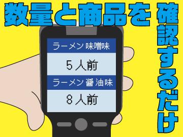 株式会社KDP ※広告No.160199-04のアルバイト情報