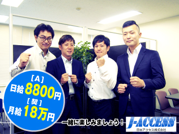 日本アクセス株式会社のアルバイト情報