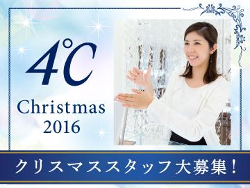 株式会社エフ・ディ・シィ・フレンズ(4℃) のアルバイト情報