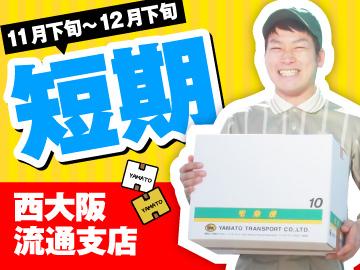 ヤマト運輸(株) 西大阪流通支店のアルバイト情報