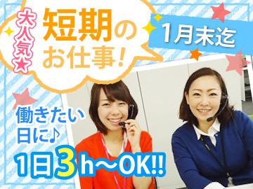 株式会社ベルシステム24 高松S.C./011-60006のアルバイト情報
