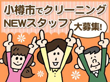 協和総合管理株式会社 小樽支社のアルバイト情報