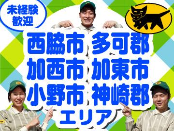 ヤマト運輸(株) 西脇加東ブロックのアルバイト情報